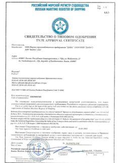 Сертификат РМРС-1