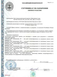 Сертификат РРР (в КСП)-1