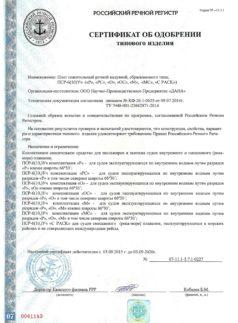 Сертификат РРР (в чехле)-1