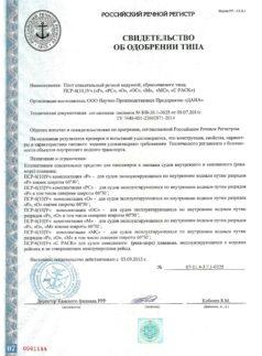 Сертификат РРР (в чехле)-2