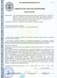 Свидетельство ПСР-4 ПСР-25